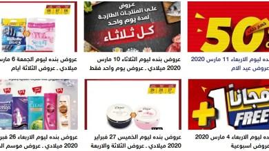 Photo of نقدم لكم اقوي عروض هايبر بنده 2020