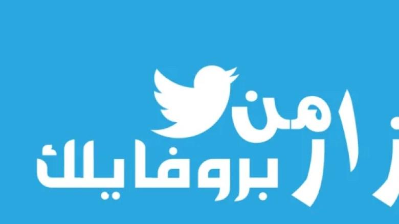 Photo of كيف يمكنك معرف من قام بزيارة صفحتك علي twitter تويتر 2019