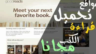 Photo of افضل 5 مواقع لتحميل الكتب وقراءتها مجانا – 2019 – أفضل مواقع تنزيل كتب Pdf