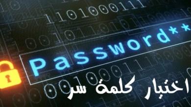 Photo of طريقة انشاء كلمة مرور صعبة الاختراق بدرجه عاليه 2019
