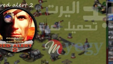 Photo of تحميل لعبة red alert 2 مضغوطة كاملة برابط واحد مباشر