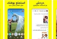 Photo of تحميل سناب شات للكمبيوتر – من موقع ماي ايجي الاصلي snapchat
