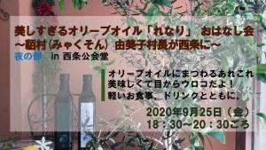 ◆広島県 東広島市◆ 9月25日 お話会 夜の部 @ 西条公会堂 | 東広島市 | 広島県 | 日本