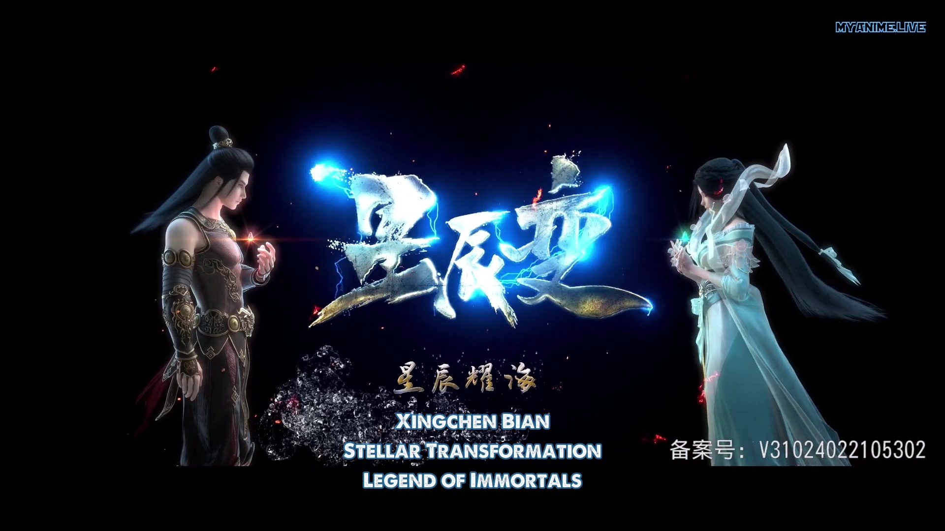 Xingchen Bian - Stellar Transformation episode 25 english sub