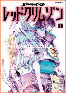 Spinoff Manga Shaman King: Red Crimson Ends