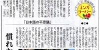 日本人男性と結婚したミャンマー人女性の新聞記事