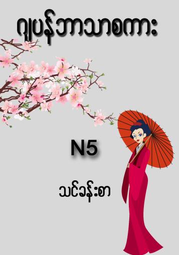 Japan N5 grammer