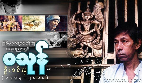 Bagyi_Sayar_Wathone(1947-2008)