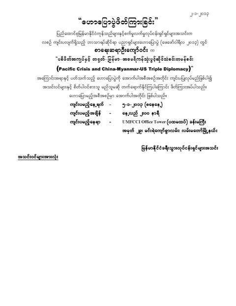 UMFCCI Seminar _5-1-2013_