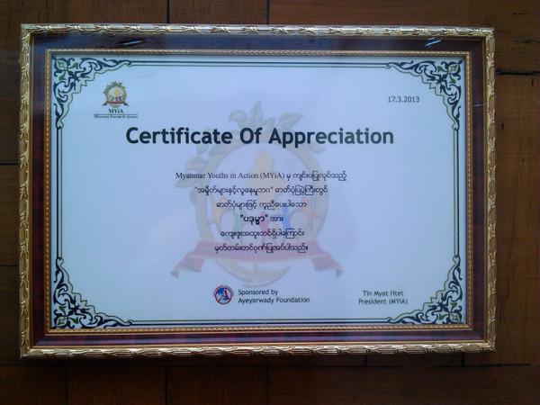 MYiA မွေပးေသာ Certificate