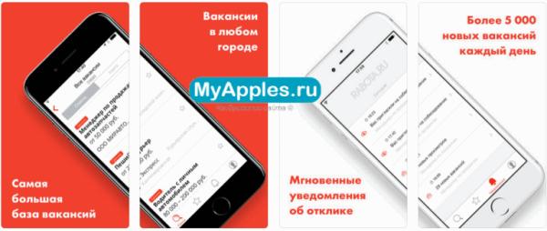 Приложения поиска работы на Айфон: лучшие приложения