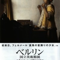 Vermeer & other galleries at National Museum of Western Art, Tokyo