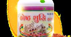 अच्युताय हरिओम कोष्ठ शुद्धि कल्प(Achyutaya Hariom Kosth Shuddhhi Kalp Tablet)