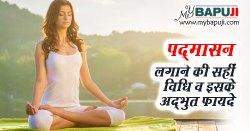 पद्मासन लगाने की सहीं विधि व इसके अद्भुत फायदे | Padmasana ke Labh in Hindi
