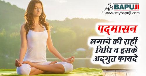 Padmasana ke Labh in Hindi