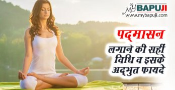 Padmasana ke Labh in Hindi