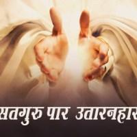 10-Sadguru-Paar-Utranhar-Sant-Shri-Asaram-Ji-bapu-mp3