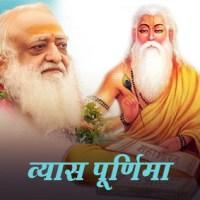 11-Vyas-Purnima-Sant-Shri-Asaram-Ji-bapu-mp3