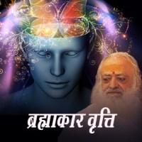 18-Brahmakar-Vritti-Paye-Asaram-Ji-bapu-mp3