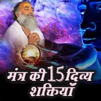 34–Mantra-Ki-15-Divya-Shaktiyan-pujya-Asaram-Ji-bapu-mp3