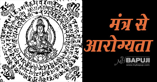 Mantra for Health