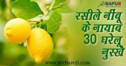 रसीले नींबू के नायाब 30 घरेलू नुस्खे | Lemon Home Remedies