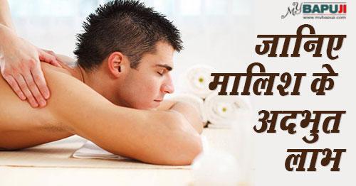 मालिश(Massage)