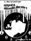 Mahapurushon Ke Avismaraneey Jeevan Prasanga By Shri Ram Sharma ji- Part- 1