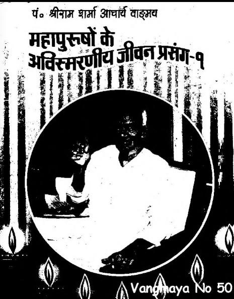 Mahapurushon Ke Avismaraneey Jeevan Prasanga By Shri Ram Sharma ji- Part- 1- Hindi