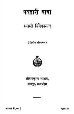 Pavahari-Baba-By-Swami-Vivekananda