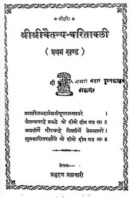 Shri-Shri-Chaitanya-Charitavli--Complete--Gita-Press-Gorakhpur