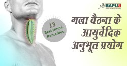 गला बैठना के आयुर्वेदिक अनुभूत प्रयोग | Effective Home Remedies For Hoarseness