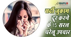 सर्दी जुकाम दूर करने के 15 सरल घरेलू उपचार | 15 Best Home Remedies For Common Cold And Cough