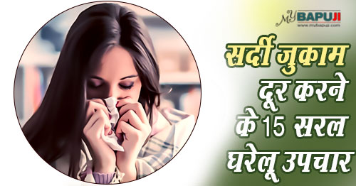 Best-Home-Remedies-For-Common-Cold-And-Cough-