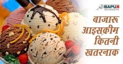 बाजारू आइसक्रीम कितनी खतरनाक, कितनी अखाद्य ? | Harmful effects of ICE cream