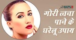 गोरी त्वचा पाने के घरेलू उपाय | Gori Twacha ke Liye Gharelu Upay