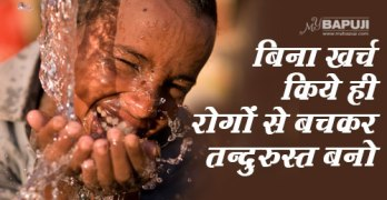 91-Water-Therapy-(Paani-Prayog)