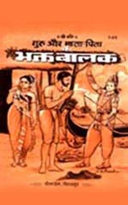 Bhakt Balak By Gita Press-