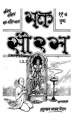 Bhakt-Sourabh-By-Gita-Press