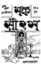 Bhakt Sourabh By Gita Press