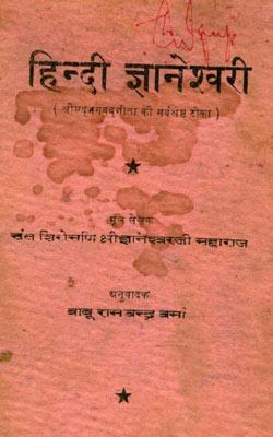 Gyaneshwari Geeta- Babu Ramchandra Verma