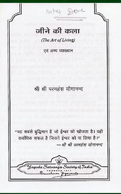 Jeena Ki Kala By Shri Paramhans Yoganand Ji