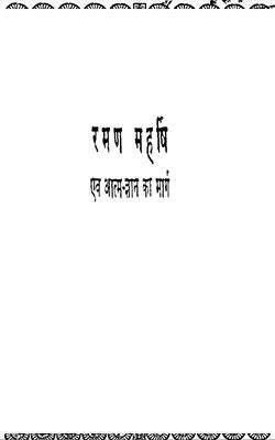 Raman-Maharshi-Anv-Aatam-Gyan-Ka-Marg