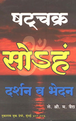 Shatchakra Darshan Va Bhedan- hindi