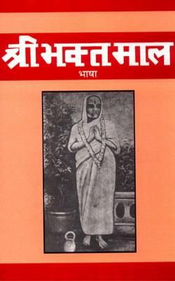 Shri Bhakt Mala
