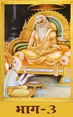 Shri-Yogavasishtha-Maharamayan-3-Hindi