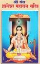 Shri Gyaneshwer Charitra