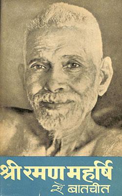 Sri-Raman-Maharishi-Se-Baatcheet