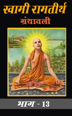 Swami-Ram-Tirth-Granthavali--13