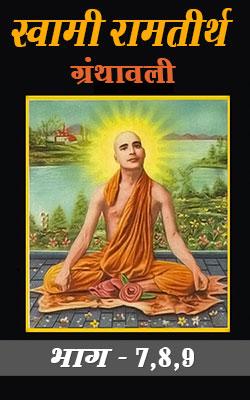 Swami-Ram-Tirth-Granthavali-7-8-9